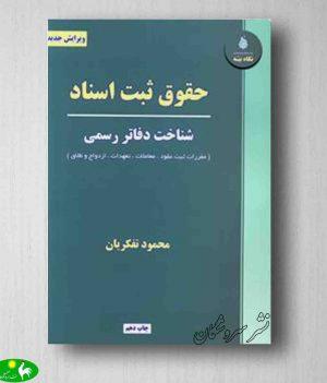 حقوق ثبت اسناد محمود تفکریان