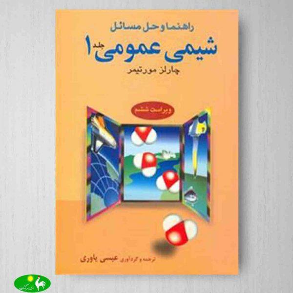 حل مسائل شیمی عمومی 1 مورتیمر انتشارات علوم دانشگاهی