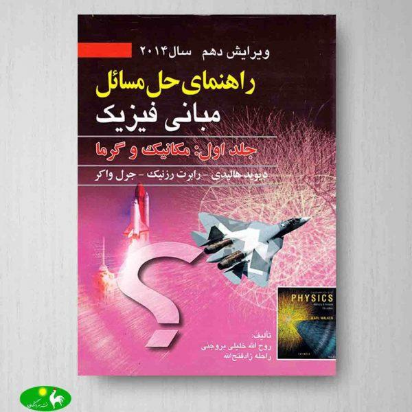 حل مسائل مبانی فیزیک هالیدی جلد اول از انتشارات صفار