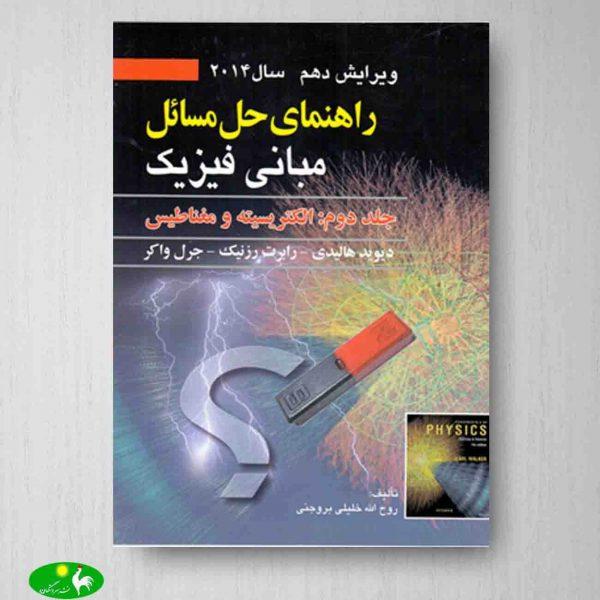 حل مسائل مبانی فیزیک هالیدی جلد دوم از انتشارات صفار