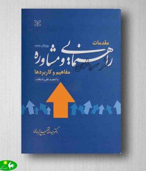 مقدمات راهنمایی و مشاوره شفیع آبادی