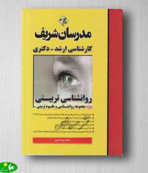 روانشناسی تربیتی مدرسان شریف