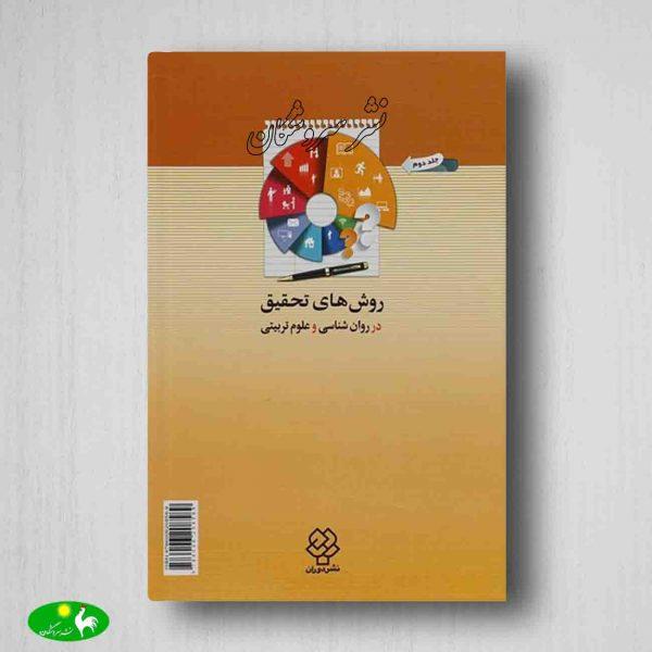 روش های تحقیق در روان شناسی و علوم تربیتی جلد دوم پشت