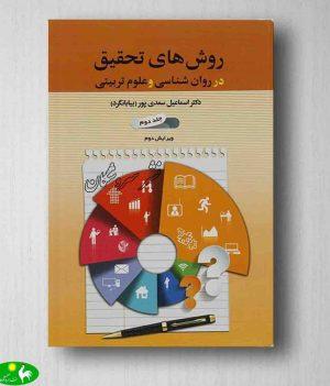 روش های تحقیق در روان شناسی و علوم تربیتی جلد دوم