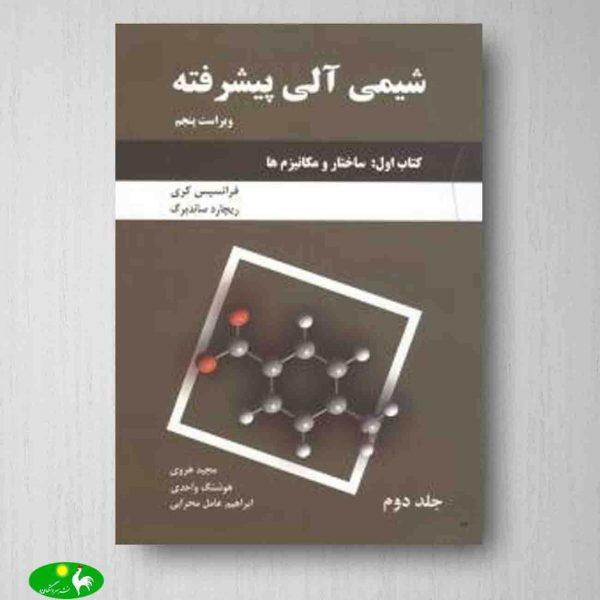خرید کتاب شیمی آلی پیشرفته کری، کتاب اول، جلد دوم، انتشارات دانش نگار