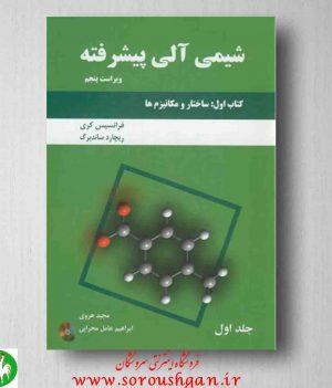 خرید کتاب شیمی آلی پیشرفته کری، کتاب اول، جلد اول، انتشارات دانش نگار