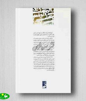 فقه استدلالی سید مهدی دادمرزی پشت