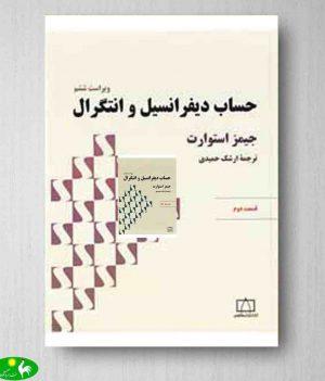 حساب دیفرانسیل و انتگرال استوارت جلد اول قسمت اول انتشارات فاطمی