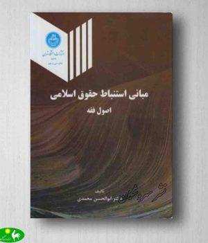 مبانی استنباط حقوق اسلامی اصول فقه