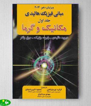 مبانی فیزیک جلد اول هالیدی انتشارات آینده دانش