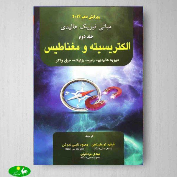 مبانی فیزیک جلد دوم هالیدی انتشارات آینده دانش