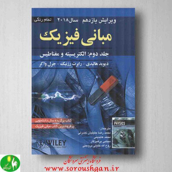 خرید کتاب مبانی فیزیک جلد 2 اثر دیوید هالیدی از انتشارات صفار