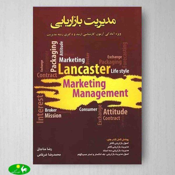 مدیریت بازاریابی مناجاتی از نگاه دانش