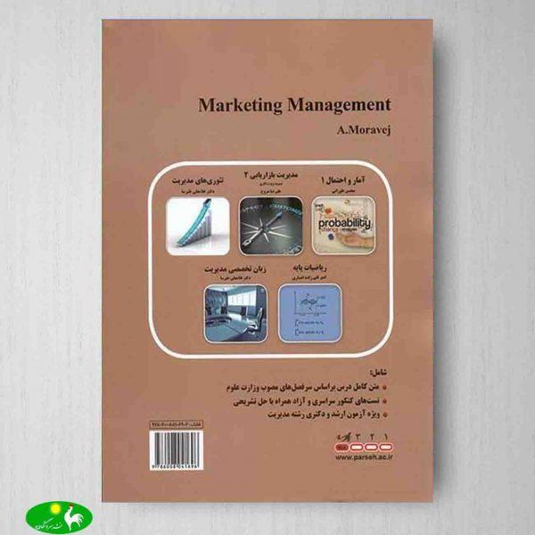 مدیریت بازاریابی پارسه جلد