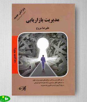 مدیریت بازاریابی پارسه از علیرضا مورج