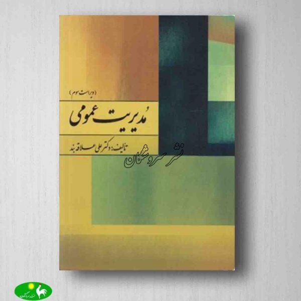 کتاب مدیریت عمومی علی علاقه بند