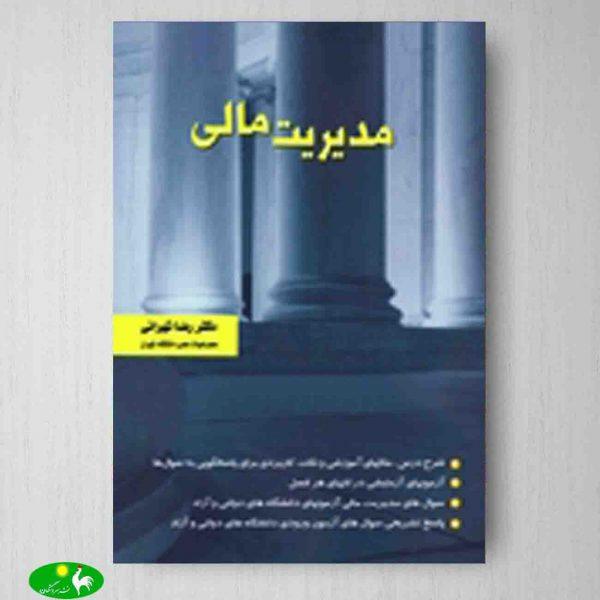 مدیریت مالی رضا تهرانی انتشارات نگاه دانش