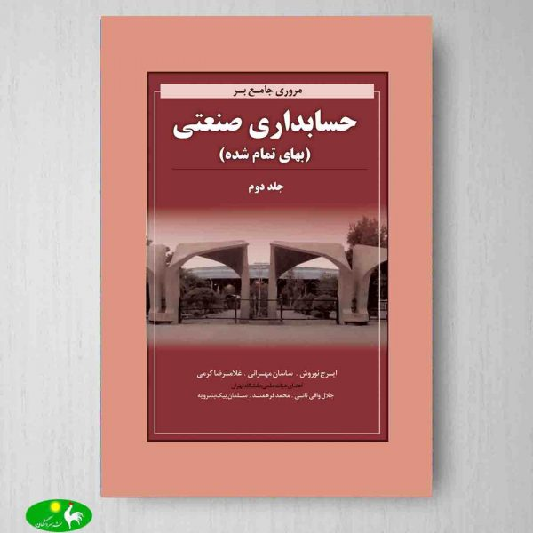 مروری جامع بر حسابداری صنعتی 2 انتشارات نگاه دانش