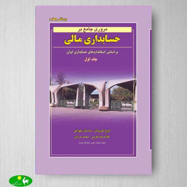 مروری جامع بر حسابداری مالی جلد اول ایرج نوروش نگاه دانش