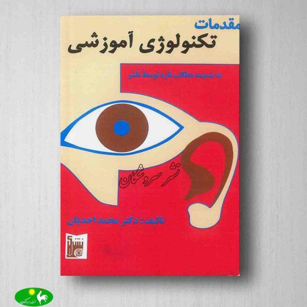 مقدمات تکنولوژی آموزشی محمد احدیان