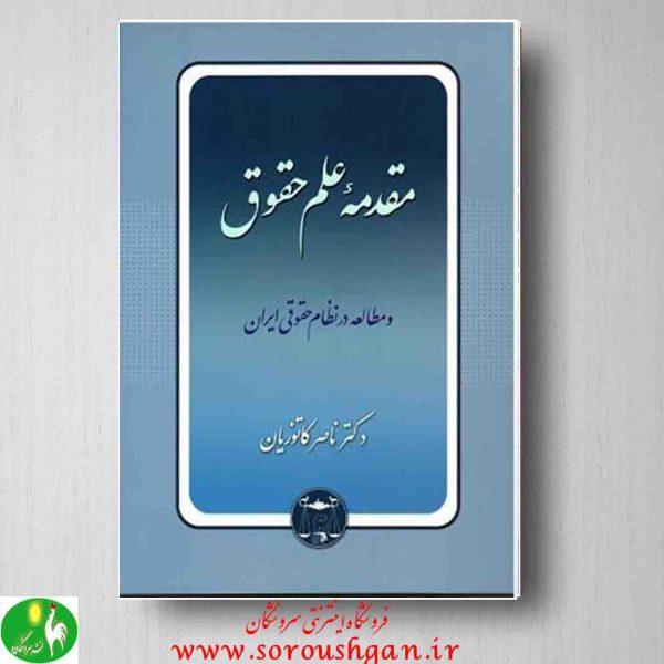 خرید کتاب مقدمه علم حقوق و مطالعه در نظام حقوقی ایران ناصر کاتوزیان از انتشارات گنج دانش