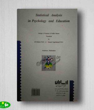 تحلیل آماری در روان شناسی و علوم تربیتی پشت