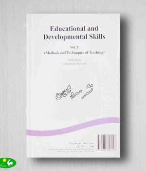 مهارتهای آموزشی و پرورشی شعبانی پشت