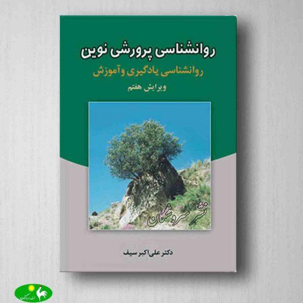 روانشناسی پرورشی نوين علی اکبر سیف