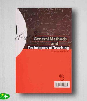 کلیات روشها و فنون تدریس متن کوتاه پشت