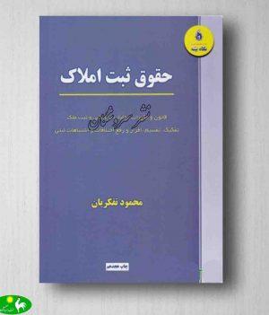 حقوق ثبت املاک محمود تفکریان