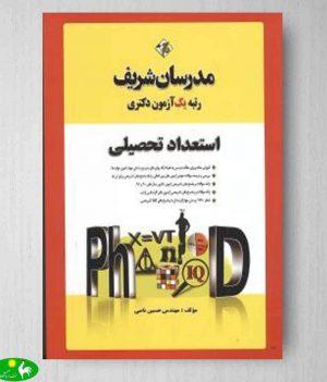 استعداد تحصیلی ویژه فنی و مهندسی مدرسان شریف