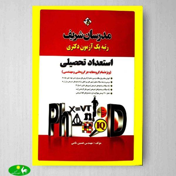 استعداد تحصیلی ویژه تمام گروه ها مدرسان شریف