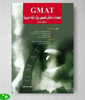استعداد و آمادگی تحصیلی ویژه رشته مدیریت (بخش دوم) gmat