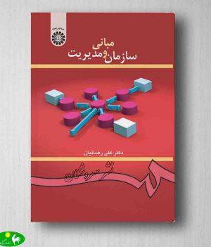مبانی سازمان و مدیریت دکتر علی رضائیان
