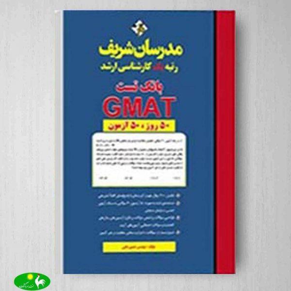 بانک تست GMAT مدرسان شریف
