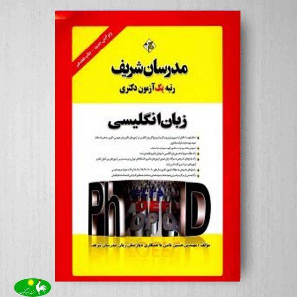 زبان عمومی دکتری مدرسان شریف