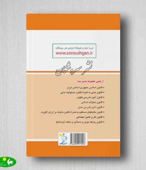 قانون تجارت محمد کاظمی فر پشت