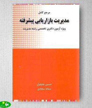 مدیریت بازاریابی پیشرفته حسین جلیلیان