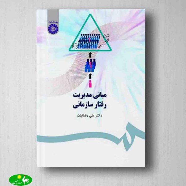 مدیریت رفتار سازمانی دكتر علی رضائیان