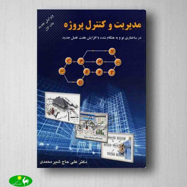 مدیریت و کنترل پروژه علی حاج شیرمحمدی