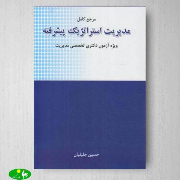 مرجع کامل مدیریت استراتژیک پیشرفته حسین جلیلیان