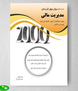 2000سوال چهارگزینه ای مدیریت مالی