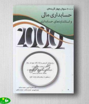 2000سوال چهار گزینه ای حسابداری مالی