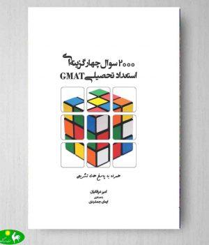 2000 سوال چهار گزینه ای استعداد تحصیلی GMAT عرفانیان انتشارات نگاه دانش
