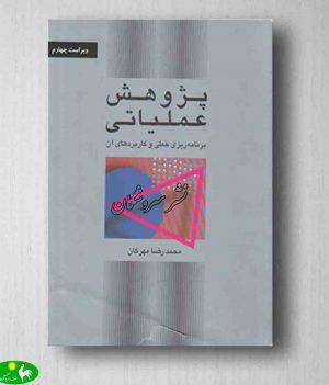 پژوهش عملیاتی محمدرضا مهرگان