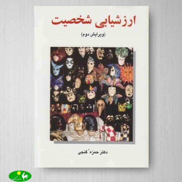 ارزشیابی شخصیت حمزه گنجی انتشارات ساوالان