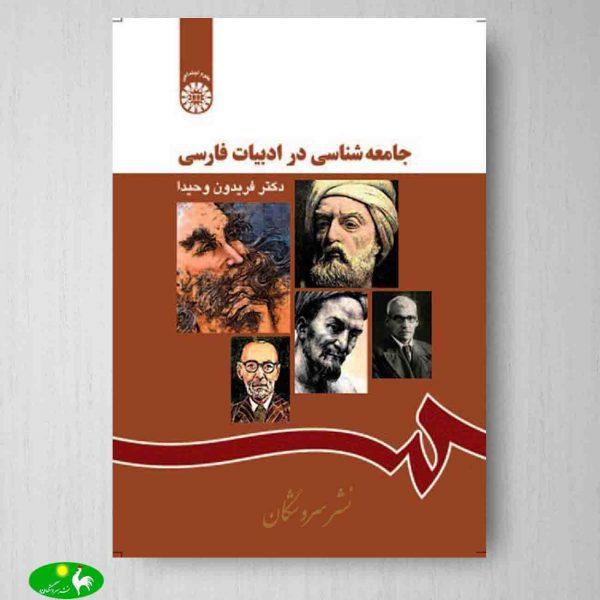 جامعه شناسی در ادبیات فارسی فریدون وحیدا