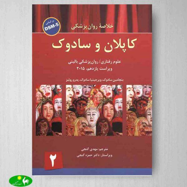 خلاصه روانپزشکی کاپلان و سادوک جلد 2