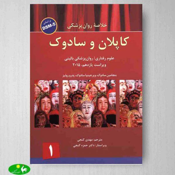 خلاصه روانپزشکی کاپلان و سادوک جلد 1