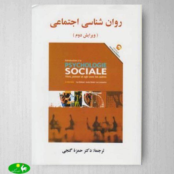روانشناسی اجتماعی حمزه گنجی انتشارات ساوالان